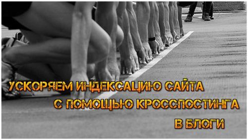 Ускоряем индексацию сайта с помощью кросспостинга в блоги ya.ru