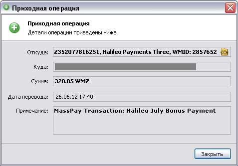 Моя выплата Depositfiles за месяц на конец июня 2012
