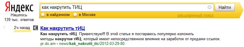 раскрутка сайтов в поисковиках москва и регионы