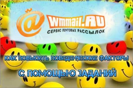 Как повысить поведенческие факторы на сайте при помощи WmMail.ru. Или, как раскрутить сайт не покупая ссылок.